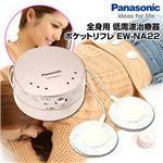 Panasonic(パナソニック) 全身用 低周波治療器 ポケットリフレ EW-NA22 ホワイト