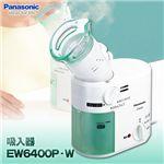 Panasonic(パナソニック) 吸入器 EW6400P-W