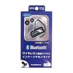 カシムラ BluetoothインナーイヤホンマイクUSB充電 AE-115