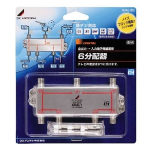 DXアンテナ 6分配器 全端子通電 6DAL1B2