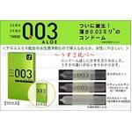 オカモト ゼロゼロスリー003 コンドーム アロエゼリー 10個×3パック