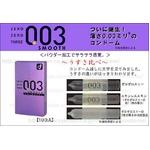 オカモト ゼロゼロスリー003 コンドーム スムースパウダー 10個×3パック