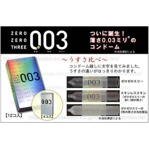オカモト ゼロゼロスリー003 コンドーム 12個×3パック