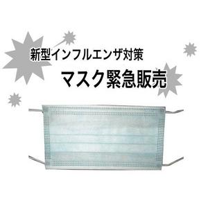 新型インフルエンザ対策に 【フェイスマスク】50枚