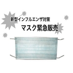 新型インフルエンザ対策に 【フェイスマスク】50枚×2箱・100枚の詳細ページへ