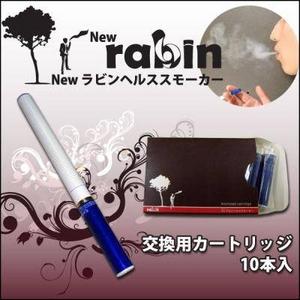 電子タバコ ニューラビンヘルススモーカー 交換カートリッジ(ノーマル味) 10本×5箱セット!