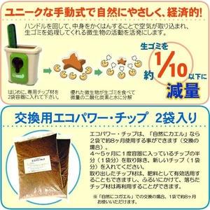 ?もう生ゴミのニオイに悩まない? 生ゴミ処理機「自然にカエル」交換チップ2袋