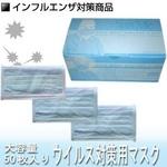 インフルエンザ・花粉等を強力にブロック!ウィルス対策に不織布3層構造マスク100枚(50枚×2箱)の詳細ページへ