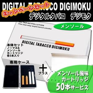 デジタルタバコ デジモク 【おまけカートリッジ 50個 特別セット】
