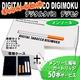 「デジタルタバコ/デジモク」特別本体セット カートリッジ50本付(メンソール味)