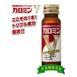 カロミンV 【栄養機能食品】 (50ml×10本セット)