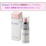 Re:beaut (リビュート) ナノプラセンタ美容液「ビューティセラム」