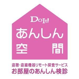DoIt!あんしん空間 「お部屋のあんしん検診」 4部屋【盗聴調査】