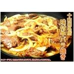 東北B-1グランプリ優勝! 十和田名店味付牛バラ焼き!!計1kg