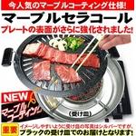 【焼き肉プレート】