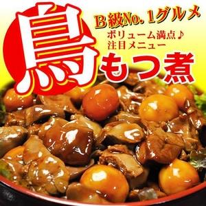 B級グルメ 美味しさ満点♪鳥もつ煮 500g×2(計1kg)
