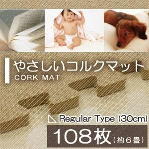 やさしいコルクマットレギュラーサイズ(30cm)108枚セット(約6畳)