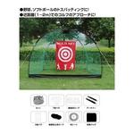 ソフタッチ 組み立て式マルチネット 野球、ソフトのトスバッティング、ゴルフの練習にも?!