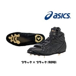 asics(アシックス) 革底金属スパイク 立ちベロ ハイカット ウィンランドセンスプラスH 28.5cm