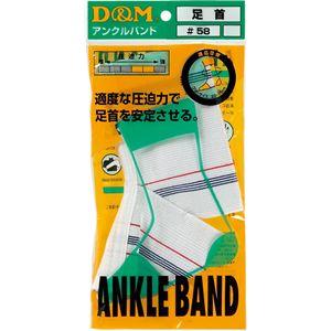 D&M 足首サポーター 58 【6個セット】