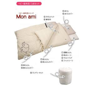 【Mon ami★エレファント】 ベビー組布団13点セット(ネイビー)