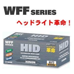ヘッドライト革命!! 6000K HIDコンバージョンキット WFF-6H3