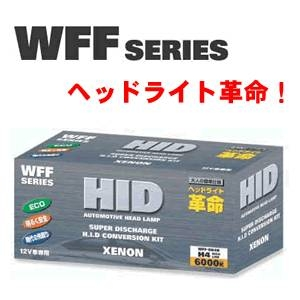 ヘッドライト革命!! 6000K HIDコンバージョンキット WFF-6HB4