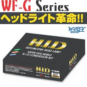 ヘッドライト革命!! 6000K HIDコンバージョンキット WFG-6H11