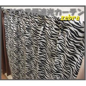ゼブラ柄遮光カーテン 幅150cm×丈178cm 2枚組