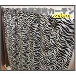 ゼブラ柄遮光カーテン 幅150cm×丈200cm 2枚組