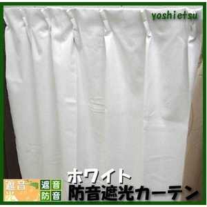 防音カーテン ホワイト 幅100cm×丈135cm 2枚組