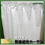 防音カーテン ホワイト 幅100cm×丈150cm 2枚組