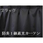防炎1級遮光カーテン ブラック 幅100cm×丈110cm 2枚組