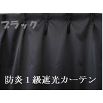 防炎1級遮光カーテン ブラック 幅100cm×丈135cm 2枚組