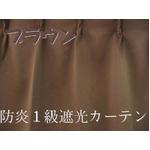 防炎1級遮光カーテン ブラウン 幅100cm×丈105cm 2枚組