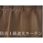 防炎1級遮光カーテン ブラウン 幅100cm×丈110cm 2枚組