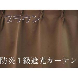 防炎1級遮光カーテン ブラウン 幅200cm×丈178cm 2枚組
