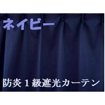 防炎1級遮光カーテン ネイビー 幅100cm×丈135cm 2枚組
