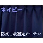 防炎1級遮光カーテン ネイビー 幅100cm×丈200cm 2枚組