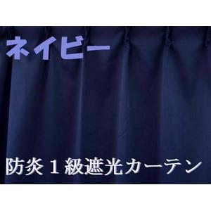 防炎1級遮光カーテン ネイビー 幅150cm×丈178cm 2枚組