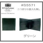 Whitehouseco(ホワイトハウスコックス) 2つ折財布 S5571 グリーン