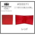 Whitehouseco(ホワイトハウスコックス) 2つ折財布 S5571 レッド