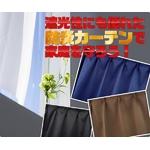 防炎1級遮光カーテン ベージュ 幅100cm×丈200cm 2枚組
