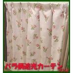 バラ柄遮光カーテン 幅100cm×丈150cm 2枚組 ピンク