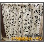 バラ柄遮光カーテン 幅150cm×丈178cm 2枚組 ブラック