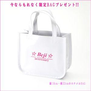 Beji(ベジ)今ならもれなく限定バッグプレゼント