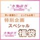 Beji(ベジ) 【スペシャル福袋】 /TJ200912026BE