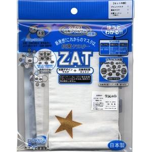 抗菌デザインマスク+コットンセット 【大人用】スター ゴールド/白 6個セット