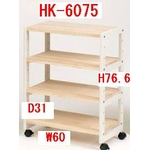 ウッドラック HK-6075(キャスター付き)