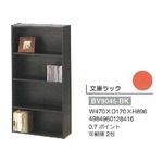文庫ラック BV-9045-L ブラック